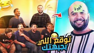 توقع اللي مكتوب في جبهتك 😂 !! مع اليوتيوبرز