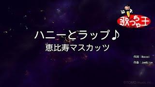 【カラオケ】ハニーとラップ♪/恵比寿マスカッツ
