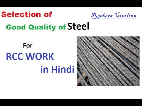 How to Select the Good Quality Of Steel For RCC WORK in URDU/HINDI