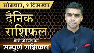 09 DECEMBER | DAINIK /Aaj ka RASHIFAL | Daily /Today Horoscope | Bhavishyafal in Hindi Vaibhav Vyas