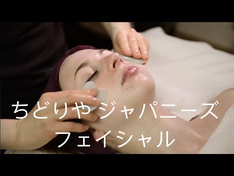 Chidoriya Japanese Facial by Chi Yu Wellness Centre in Japanese