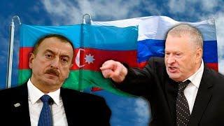 Жириновский Неожиданно Высказался про Азербайджан