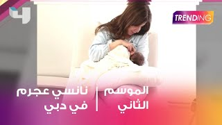 21 وردة لنانسي عجرم.. التفاصيل مع صبحي عطري