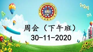 【周会-下午班】30/11/2020