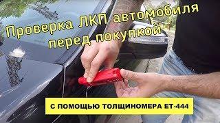 Проверка ЛКП автомобиля перед покупкой с помощью толщиномера ЕТ-444(, 2016-06-23T15:09:22.000Z)