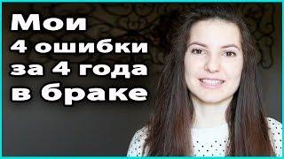💔 МОИ 4 ОШИБКИ ЗА 4 ГОДА СУПРУЖЕСКОЙ ЖИЗНИ   Как себя НЕ нужно вести в браке 💜 LilyBoiko