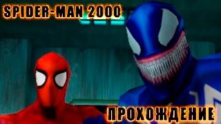Полное Прохождение игры Spider Man 1 [Человек Паук 1](Полное Прохождение игры Spider Man 1 [Человек Паук 1] ○САЙТ С КРЕДИТАМИ : http://wfticket.ru/ ○Группа ВКонтакте: http://vk.com/RG..., 2013-02-03T11:21:55.000Z)