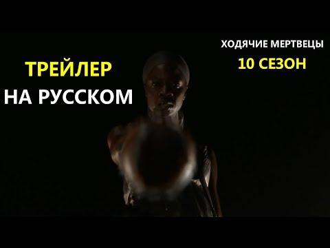 ХОДЯЧИЕ МЕРТВЕЦЫ 10 СЕЗОН ТРЕЙЛЕР НА РУССКОМ