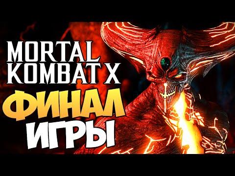 Онлайн - мясо! - Mortal Kombat X #1 - КРОВЬ И КОСТИ