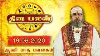 Today Rasi Palan | Raasi palan | Indrya Raasi palan | Raasi palan 19-06-2020 | CaptonTv