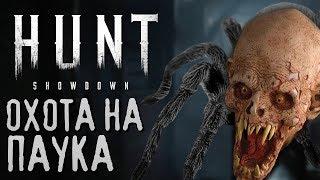 ПАУК. КОНТРАКТ НА ЖУТКОГО МОНСТРА! - Hunt: Showdown