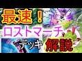 【ポケモンカード】強すぎるロストマーチをデッキ解説!!【ポケモン】