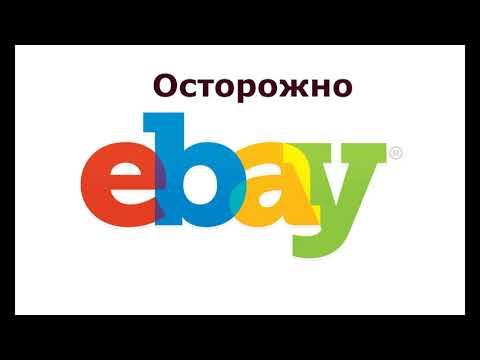 Осторожно EBay или как я  вернул деньги от продавца!