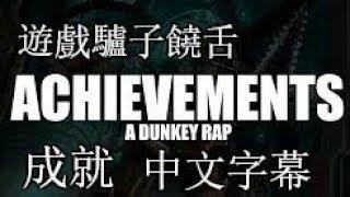 遊戲驢子饒舌 (Videogamedunkey) :成就 (Achievements) (中文字幕)