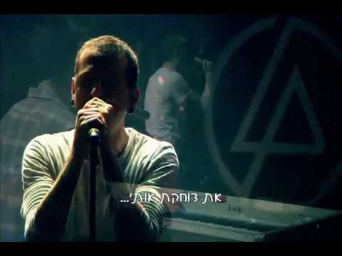 Linkin Park - Pushing Me Away Acoustic (Live at Road To Revolution) HebSub