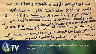 Idioma árabe, português e espanhol: análise comparada | Cultura