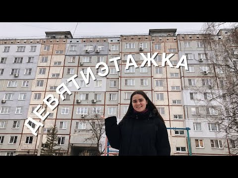 Typical Russian Apartment Tour | My Not-Perfect Minimalist Apartment - Minimal Russian Girl