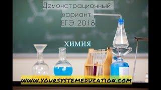 ЕГЭ по химии 2018. Демо. Задание 18. Органическая схема превращений