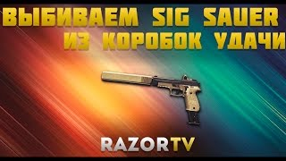 Warface Выбиваем Sig Sauer P226 C из коробок удачи за кредиты