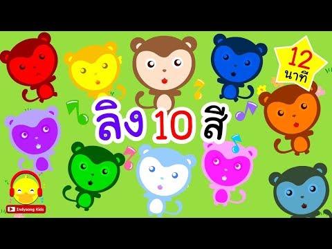 เพลงลิง เจี๊ยก 10ตัว 10สี สอนสีและนับเลข1-10 Colour Monkey song ♫ เพลงเด็กอนุบาล