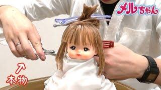 メルちゃん 本物の美容室でヘアカット&シャンプー / Mell-chan Doll Hair Cut & Hair Wash! Real Hair Beauty Salon
