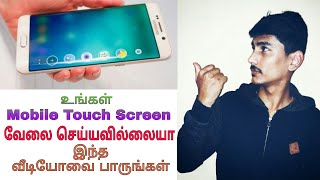 How to repair touch screen mobile display | Touchscreen Repair | You TECH TAMIL