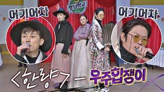 [최초 공개] 피날레를 장식하는 우주힙쟁이의 〈한량〉 Live 무대🎤 아는 형님(Knowing bros) 261회 JTBC 201226 방송