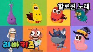 할로윈 노래(TRICK OR TREAT) | 라바키즈 한국어 동요 | 할로윈 시즌에 듣는 노래