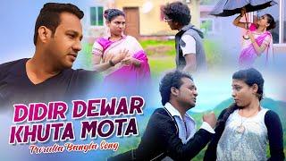 Didir Dewar khuta Mota Shilpi Giridhar Tripti Mp3 Song Download