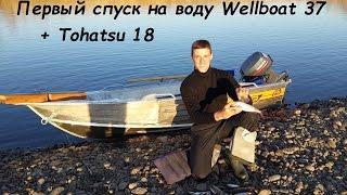 первый спуск на воду Wellboat 37  Tohatsu 18