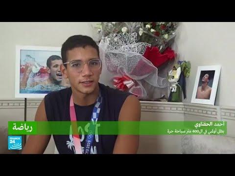 البطل الأولمبي أحمد الحفناوي يعود إلى تونس مع ميداليته الذهبية في السباحة  - نشر قبل 5 ساعة