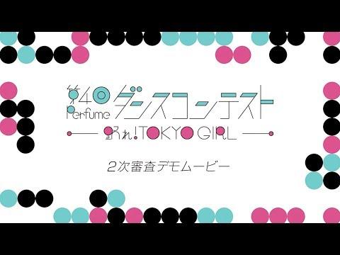 第4回 Perfumeダンスコンテスト 〜踊れ!TOKYO GIRL〜 2次審査 デモムービー