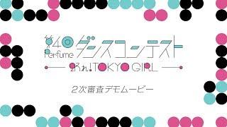 第4回 Perfume ダンスコンテスト 〜踊れ!TOKYO GIRL〜 2次審査応募期間...