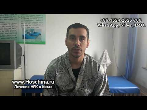 Лечение НЯК в Китае, Далянь