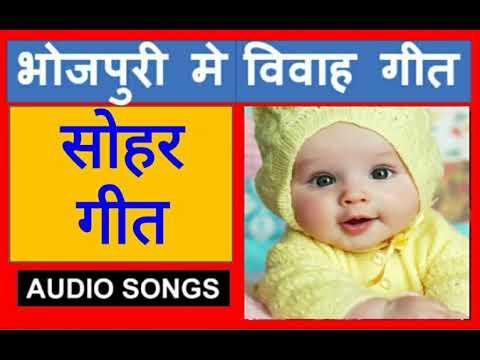 जुग-जुग-जियसु-ललनवा-(सोहर)-!-सोहर-गीत-!-bhojpuri-sohar-!-sohar-geet-!-bhojpuri-vivah-geet-!-lokgeet
