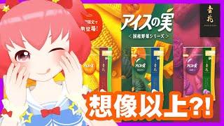 【アイスの実】国産野菜シリーズっておいしいの?