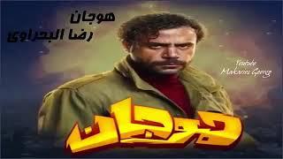رضا البحراوي ٢٠١٩ اغنية هوجان ده ابن البلد الاغنية