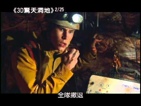 2011/2/25《3D驚天洞地》中文預告