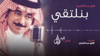 بنلتقي | علي عبدالكريم ( النسخة الأصلية )