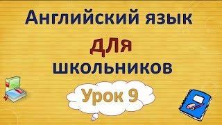 Урок 9. Английский язык для школьников. 2 класс