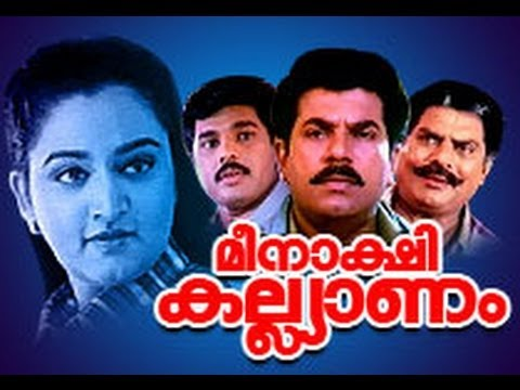 Meenakshi Kalyanam Malayalam Comedy Movie (1998)