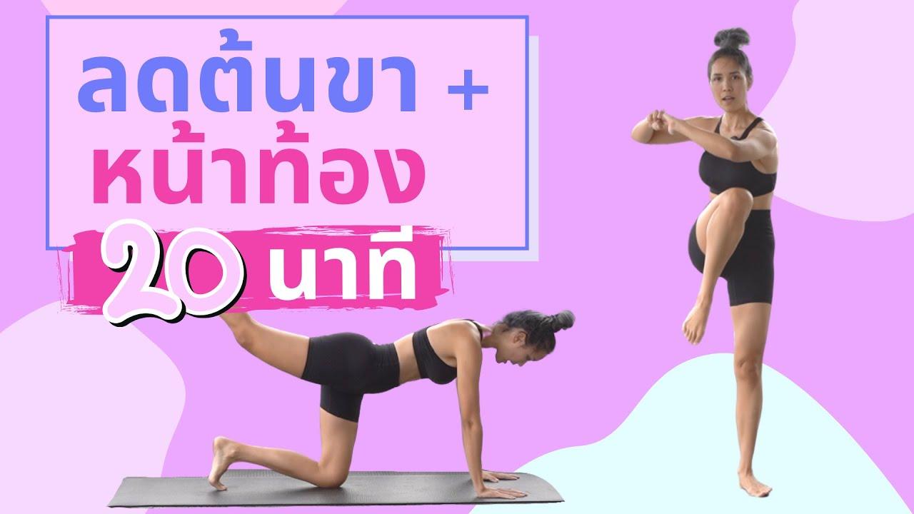 ลดต้นขา และหน้าท้อง 20นาที 20 mins workout for tone legs and abs