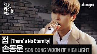 손동운 Highlight - 점 There's No Eternity  LIVE
