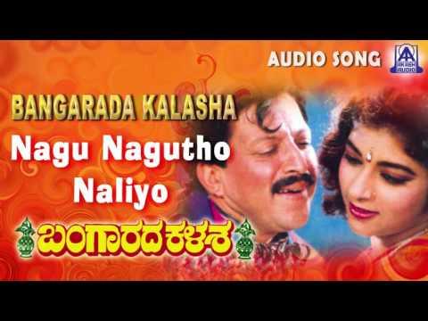 "Bangarada Kalasa |""Nagu Nagutho Naliyo"" Audio Song | Vishnuvardhan,Sithara | Akash Audio"