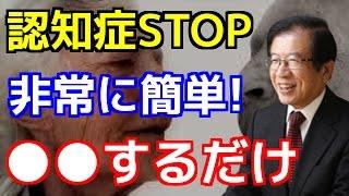 【武田邦彦】認知症を防ぐ2つの重要なポイント『非常に簡単!◯◯を使う効果がすごい!!』 thumbnail
