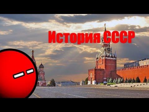 видео: История СССР(неполная)