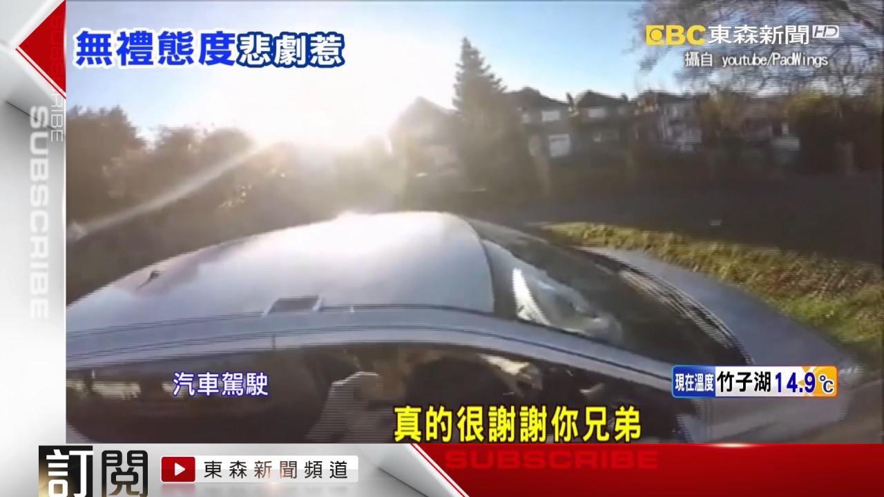 網紅炫富並排停車 結果…擋風玻璃遭砸碎 - YouTube