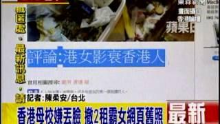 [東森新聞]最新》香港母校嫌丟臉 撤2租霸女網頁舊照