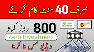 Online earning website 2020 || Without investment website In Pakistan || How to earn money online
