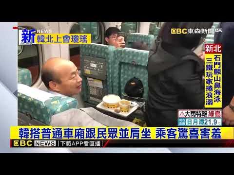 最新》韓國瑜搭高鐵北上會瓊瑤 把握時間吃便當